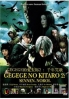 Gegege No Kitaro 2 : Sennen Noroi (Part 2) (Japanese Movie DVD)
